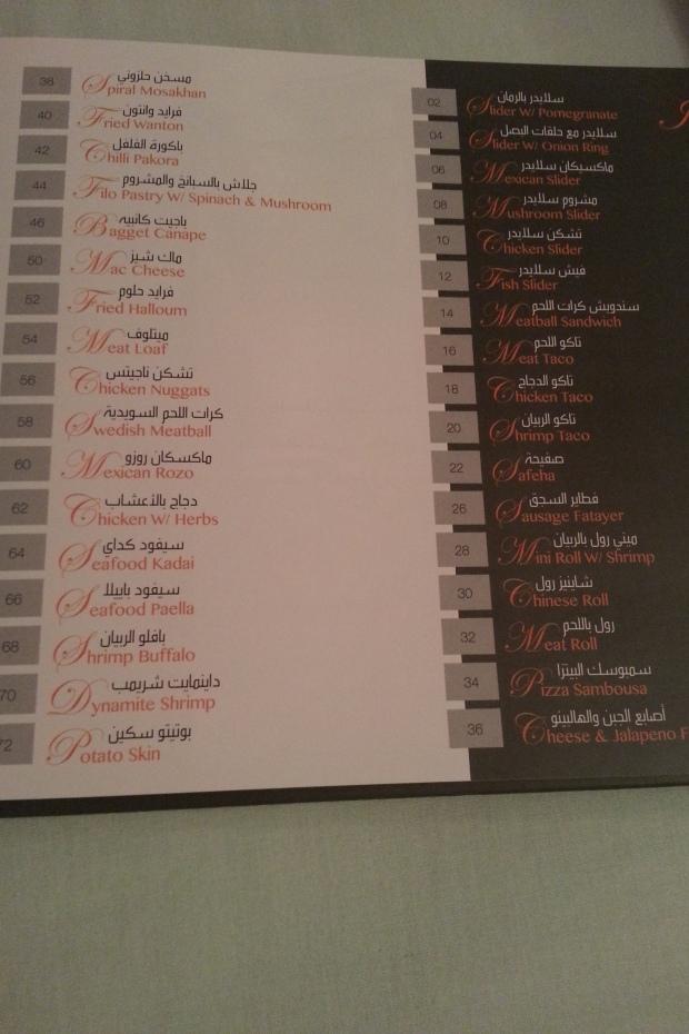 صفحه من الفهرس للاطلاع على وصفات الكتاب