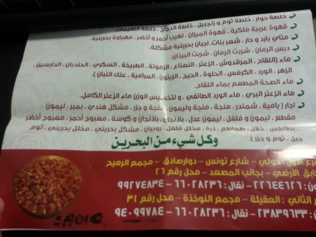 دانه البحرين عنوان